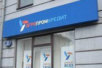 Дополнительный офис в г. Шадринске Курганского филиала Банка «АГРОПРОМКРЕДИТ» возглавил Евгений Бурундуков
