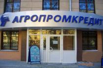 Банк «АГРОПРОМКРЕДИТ» установил новый банкомат в Лыткарино