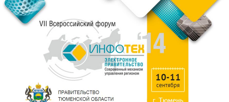 Интерактивный портал представит Служба занятости Тюменской области на «Инфотех-2014»