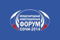 Форум и Выставка «Открытые инновации» представлены на Международном инвестиционном форуме «Сочи 2014″