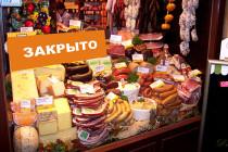Российский продуктовый рынок уменьшится