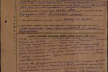ВОВ глазами ст. политрука Е.Тихонова и ст. л-та С.Зайцева: странички из дневника и воспоминаний
