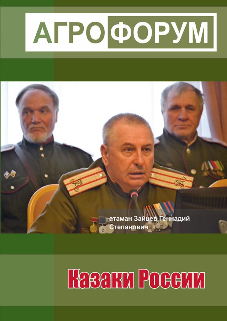 Зайцев ГС_обложка Казаки России