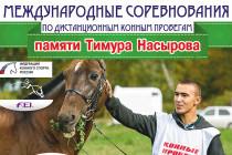 Лучшие наездники Международных соревнований по конным пробегам в Тюменской области получат в подарок автомобили