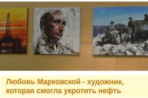 Любовь Марковской — художник, которая смогла укротить нефть