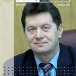 Обложка АФ №12_2013-1