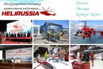 Международная выставка  вертолетной индустрии HeliRussia 2016  состоится 19 — 21 мая 2016 г., Москва, МВЦ «Крокус Экспо»