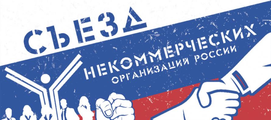 ИТОГИ VI Съезда некоммерческих организаций России