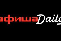 Афиша Daily попала в список лучших сайтов по версии siteInspire