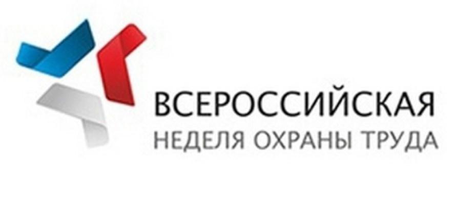 Общественный совет при Департаменте труда и занятости населения Тюменской области презентует регион на Всероссийской неделе охраны труда