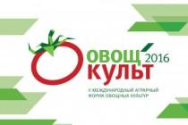 Организационный комитет II Международного аграрного форума овощных культур «ОвощКульт» приглашает принять участие в мероприятии и напоминает о необходимости регистрации для участия в форуме. Регистрация открыта до 10 апреля 2016 года на сайте www.vegmosreg.ru