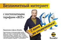 Жители Башкирии смогут пользоваться безлимитным интернетом на новых постоплатных тарифах «ВСЁ!»