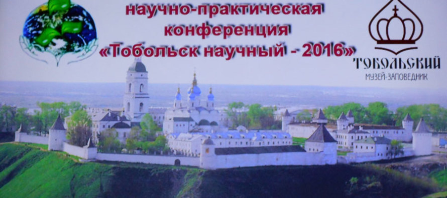 VI-е Скалозубовские чтения  состоялись в Тобольске