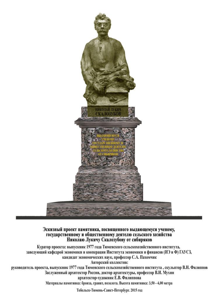 эскизрный-проект-памятника-Н