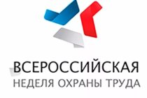 В Сочи прошла Всероссийская неделя охраны труда – глобальный форум по вопросам обеспечения безопасности на рабочих местах