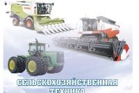 РЭЦ поддержит российских производителей на выставке АГРОСАЛОН 2018
