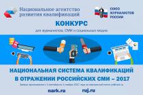 Общественный Совет приглашает на конкурс СМИ