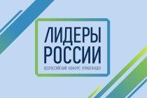 Подведены итоги всех полуфиналов конкурса «Лидеры России»
