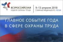 В Сочи прошла Всероссийская неделя охраны труда