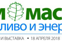 Конгресс и выставка «Биомасса: топливо и энергия — 2018»
