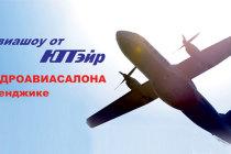 HeliRussia служит оптимальной площадкой для проведения конференции по развитию сельскохозяйственной авиации
