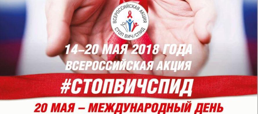 Служба занятости населения поддерживает Всероссийскую акцию «Стоп ВИЧ/СПИД»