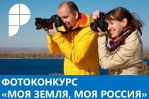 Тюменцы могут поддержать земляков.  В Росреестре стартовал фотоконкурс «Моя земля, моя Россия»!