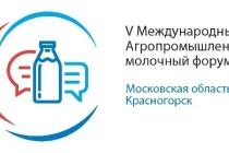 Открыта регистрация на V Международный  агропромышленный молочный форум