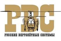 Специалисты ФГБУ «ВЦМК «Защита» провели тренинг на базе АУЦ Русских Вертолетных Систем