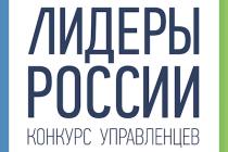 Тюменская область занимает третье место среди регионов УрФО по количеству участников дистанционного этапа конкурса управленцев «Лидеры России»