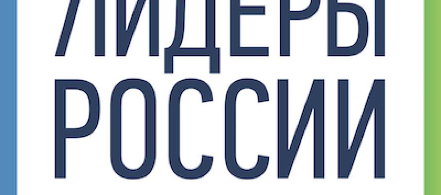 На Конкурсе «Лидеры России» стартовал тест оценки управленческого потенциала