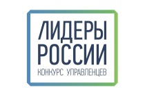 В Екатеринбурге 18 января стартует полуфинал Конкурса управленцев «Лидеры России» по УрФО