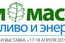 Конгресс «Биомасса: топливо и энергия 2019″