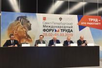 Делегация АСИЗ приняла участие в Международном форуме труда в Петербурге