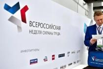ВНОТ: лучшей организацией производственной сферы в области охраны труда стал Тюменский ремонтно-механический завод