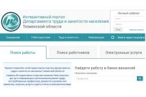 Интерактивному порталу Департамента труда и занятости населения Тюменской области — 5 лет!