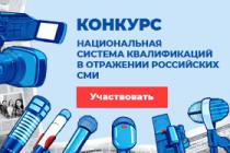 Старт Конкурса для журналистов, СМИ  и авторов социальных медиа «Национальная система квалификаций в отражении российских СМИ — 2019»