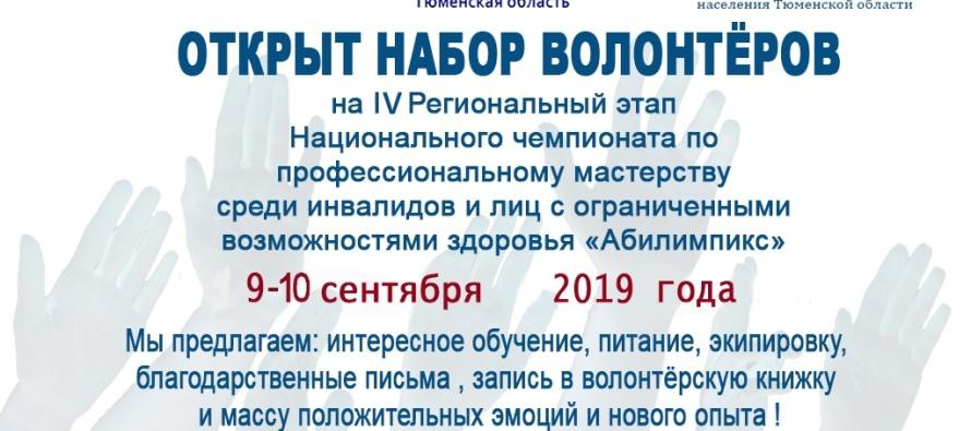 Принимаются заявки на конкурс «Лучший волонтёр «Абилимпикс» Тюменской области»