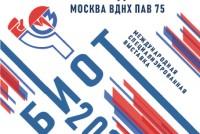 Формат меняется — безопасность остается: организаторы БИОТ-2019 устраивают перезагрузку