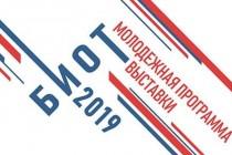 """Эксперты и мнения: сформирована деловая программа выставки """"БИОТ-2019"""""""