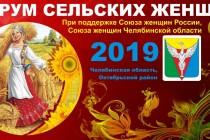 В Челябинской области пройдет традиционный форум, посвященный Международному дню сельской женщины