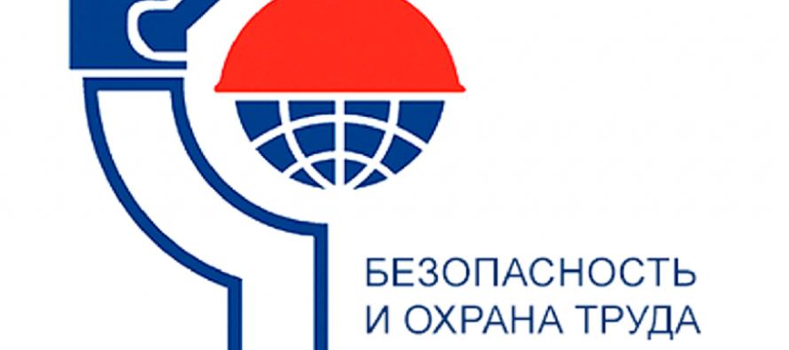 В Москве пройдет Международная выставка «Безопасность и охрана труда»