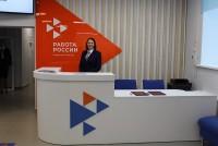 В Ишиме открылся первый в области кадровый центр «Работа России»