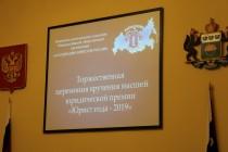 Специалисты регионального Росреестра отмечены наградами Тюменской областной Думы и Ассоциации юристов России