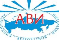 Ассоциация Вертолетной Индустрии поздравляет с днем рождения С.В. Михеева признанием его вклада в развитие вертолетной индустрии