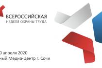 «Сверим часы по охране труда»: утверждены даты проведения Всероссийской недели охраны труда-2020