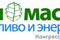 Конгресс и выставка «Биомасса: топливо и энергия — 2020»