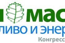 Конгресс «Биомасса: топливо и энергия 2020» состоится в июне