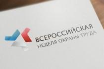 Всероссийская неделя охраны труда переносится на II полугодие 2020 года