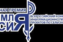 Всероссийский конкурс информационно-просветительских проектов  по сельской тематике «Моя земля – Россия 2020»